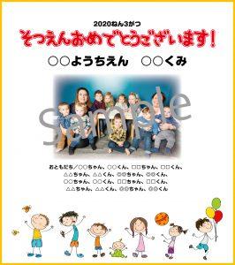 幼稚園の卒業記念色紙